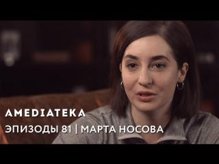 Эпизоды 81   Интервью с Мартой Носовой