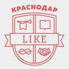 Бизнес-сообщество LIKE Центр. Краснодар