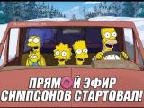 Симпсоны в прямом эфире | Ночной марафон | The Simpsons | — live Cимпсоны в кино