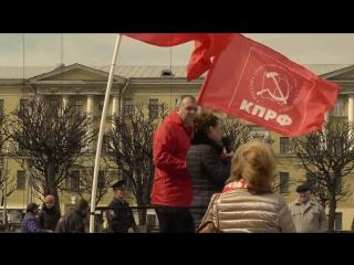 Митинг КПРФ в СПб 17.04.2016