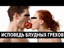 Исповедь блудных грехов. о. Максим Каскун