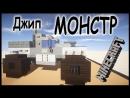 ДЖИП-МОНСТР (Monster truck) в майнкрафт - Как сделать? - Minecraft
