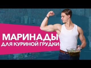 Маринады для куриной грудки [Workout | Будь в форме]