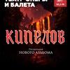 21/11 | Кипелов | Челябинск / Театр оперы