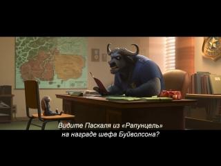 Как создавали Зверополис - Тайны Зверополиса (с русскими субтитрами)
