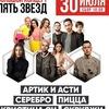 ARTIK & ASTI Серебро PIZZA  Kristina Si  СКРУДЖИ