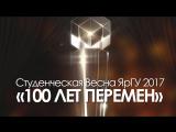 Демидов News. Открытие Студенческой Весны ЯрГУ 2017