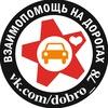 Взаимопомощь на дороге Санкт-Петербург