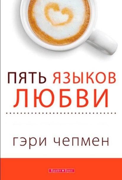 обложки книг гэри чепмен