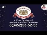 «Открытый микрофон» 25 мая в «Максимилианс» Тюмень