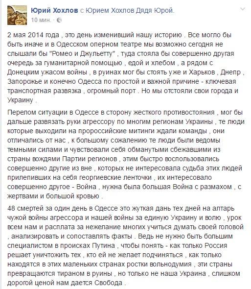 Запорожцы вспоминают годовщину трагедии в Одессе