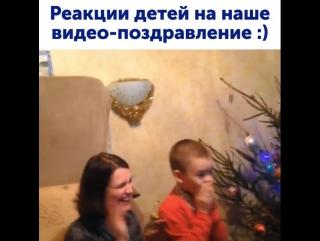 Реакция детей на наше видео