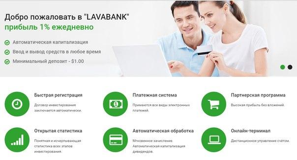 LAVABANK - РЕАЛЬНЫЙ ЗАРАБОТОК НА ИНВЕСТИЦИЯХ! http://lavabank.com/?co