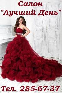 Купить платья вечерние красноярск