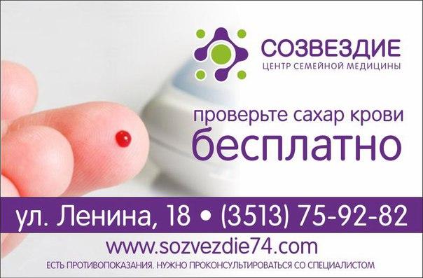 У кого проверить сахарный диабет в домашних условиях