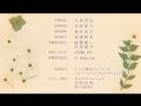 [ED Ver. 1] Natsume Yuujinchou Go | Тетрадь дружбы Нацумэ 5