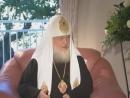 Патриарх Кирилл О Славянах-варварах.