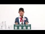 AKB48 Team 8 - Miyazato Rira