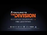 Трейлер Tom Clancys The Division – Что нового в обновлении 1.4 [RU]