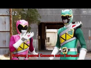 [dragonfox] Zyuden Sentai Kyoryuger - 09 (RUSUB)