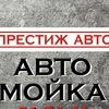 Автомойка ПрестижАвто | Северодвинск