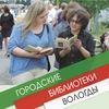 Библиотеки Вологды