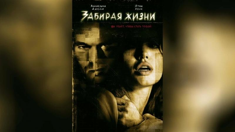 Забирая жизни (2004) | Taking Lives