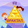 """ФРАКТАЛ"" в ФТШ: математический кружок"