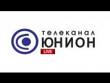 Телеканал «Юнион» — live (Тестова я трансляция)
