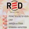 RED   клуб, концертный зал
