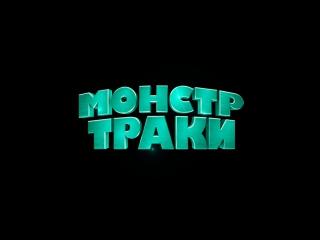 Монстр-траки - трейлер