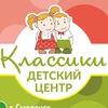 "Детский центр ""Классики"""