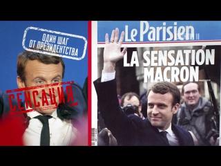 Демократия по-французски: кто подсказывает, за кого голосовать
