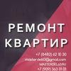 Ремонт квартиры/отделка/в Тольятти