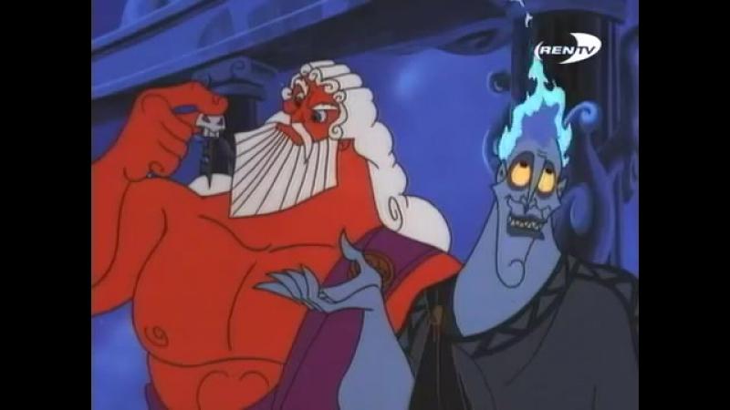 Геркулес и размолвка на Олимпе 1 сезон 52 серия мультфильм для детей