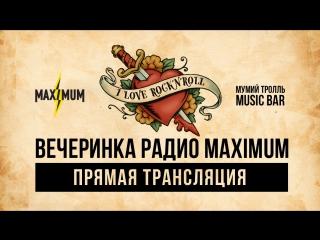 I LOVE ROCK'N'ROLL - прямая трансляция вечеринки Радио MAXIMUM