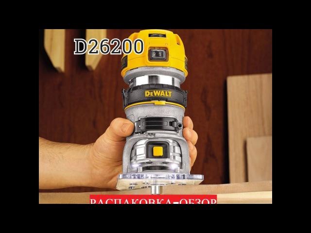 Кромочный фрезер Dewalt D26200