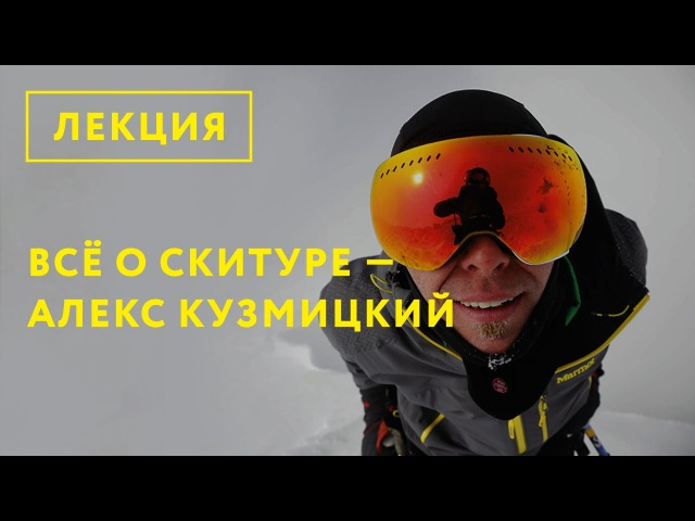 Алекс Кузмицкий. Всё о скитуре.