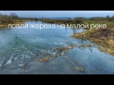 Ловля жереха на малой реке весной. Места, приманки и проводки.