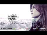 Катя Чехова - Три слова (Dmitry Glushkov remix)