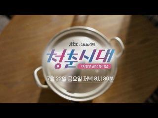 [티저] 여대생 밀착 동거담 청춘시대 - 7월 22일 첫방송