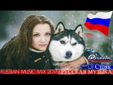 RUSSIAN MUSIC MIX 2017 | РУССКАЯ МУЗЫКА  | DJ СТОЯК Серб