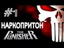 The Punisher / Каратель. 1. Наркопритон. Рекомендую. Проходил игру несколько раз и сестра (Ирина). Ностальгия. Максим Стоялов