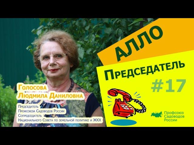 Алло, Председатель?! 17 - Устав ТСН и новый закон для садоводов.