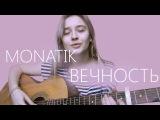 МОНАТИК  MONATIK - ВЕЧНОСТЬ (cover by Valery. Y.Лера Яскевич)