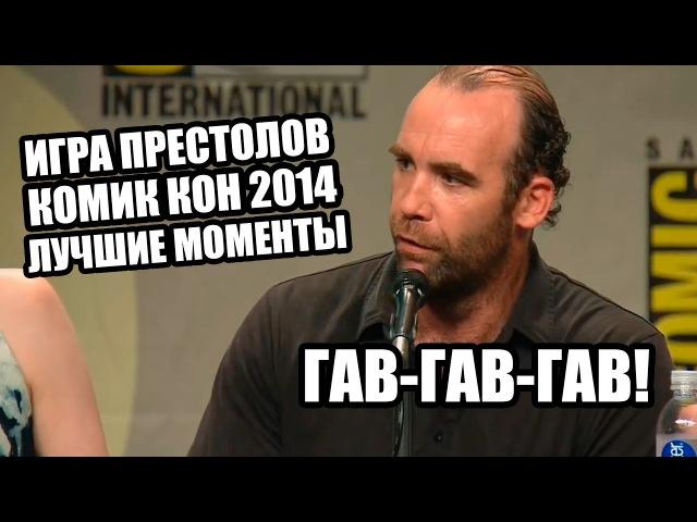 Игра Престолов Комик Кон 2014 Лучшие моменты (RUS VO)