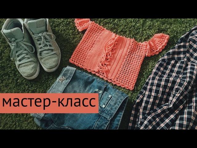 Мастер-класс 🔆 Вязаный топ-корсет 🔆 kotikova_topcorset   крючком