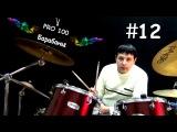 Урок игры на Барабанах #12  Развитие техники брейков  Видео школа Pro100 Барабаны