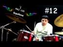 Урок игры на Барабанах 12 | Развитие техники брейков | Видео школа «Pro100 Барабаны»