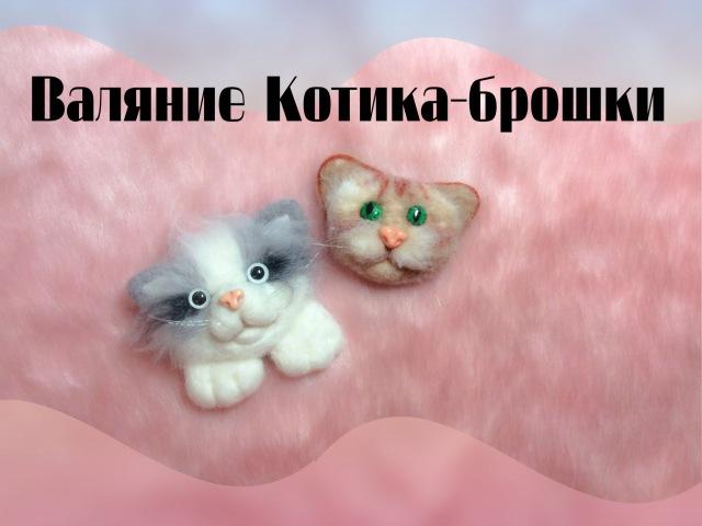 Мастер класс Валяние из шерсти рыжего Котенка брошки Подробное видео